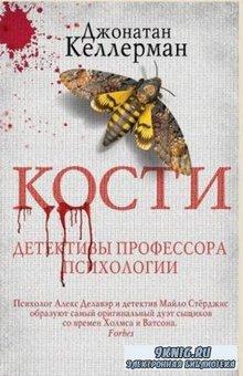 Джонатан Келлерман - Собрание сочинений (13 книг) (1995-2018)