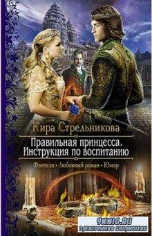 Кира Стрельникова - Собрание сочинений (64 книги) (2013-2018)