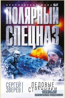 Сергей Зверев - Арктическая база. Полярный спецназ (7 книг) (2016-2018)