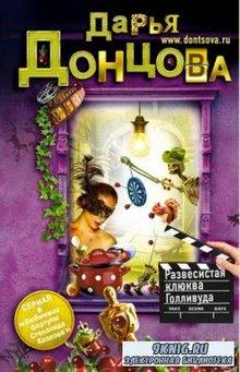 Дарья Донцова - Любимица фортуны Степанида Козлова (13 книг) (2011-2018)