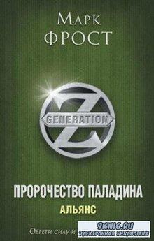 Generation Z (5 книг) (2016)