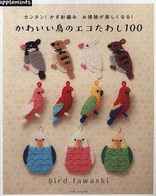 Asahi Original. Bird Tawashi №854 2018