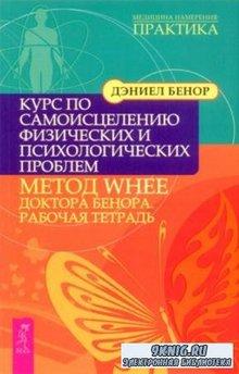 Дэниел Бенор - Курс по самоисцелению физических и психологических проблем: метод WHEE доктора Бенора. Рабочая тетрадь (2011)