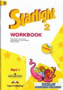 Звездный английский. Рабочая тетрадь. 2 класс. Часть 1