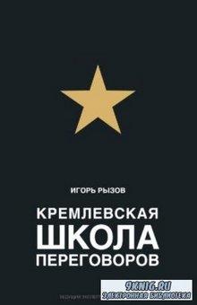 Рызов Игорь Романович - Кремлевская школа переговоров (2016)