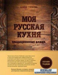 Глебова Е. - Моя русская кухня: традиционные блюда (2018)