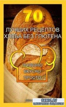 Анна Бенке - 70 лучших рецептов хлеба без глютена. Полезно, вкусно, просто  ...
