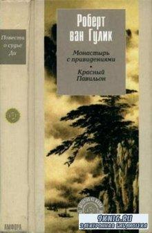 Гулик Р. - Монастырь с привидениями. Красный Павильон (2000)