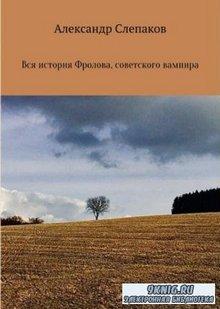 Александр Слепаков - Вся история Фролова, советского вампира (2014)