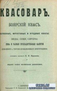 Фролов Е.И. - Квасовар (1909)