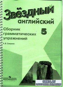 Звездный Английский. Сборник грамматических упражнений. 5 класс.