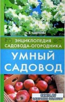 Цветкова М - Умный садовод