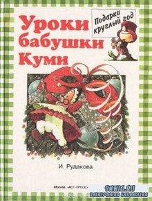И. Рудакова - Уроки бабушки Куми. Подарки к Новому году
