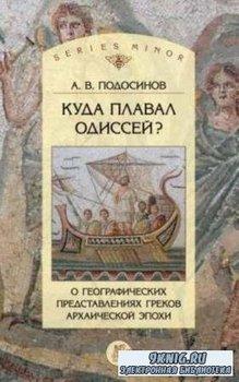Подосинов А.В. - Куда плавал Одиссей? О географических представлениях греков архаической эпохи. (2015)