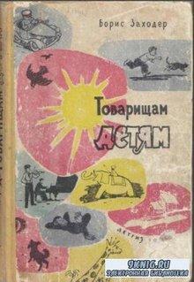 Борис Заходер - Товарищам детям (1962)