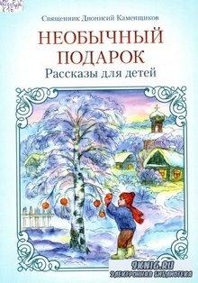 Рассказы для детей. Трилогия (Сборник из 3-х книг)