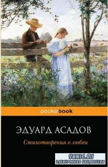 Эдуард Асадов - Стихотворения о любви (2014)