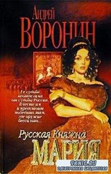 Андрей Воронин - Княжна Мария (4 книги) (2002-2003)