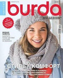 Burda Special. Вязание №6 2018