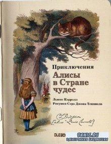 Блокнот. Приключения Алисы в Стране чудес №1
