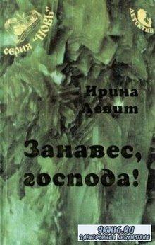Ирина Левит - Занавес, господа! (2001)