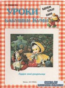 Уроки бабушки Куми. Оденем куклу сами