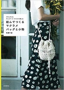 Natural & Vintage Macrame Bags