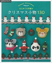 Asahi Original - Christmas Accessories 2018