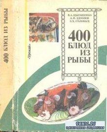 Цыганенко В.А., Здобнов А.И., Соловых З.Х. - 400 блюд из рыбы (1993)
