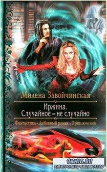 Милена Завойчинская - Собрание сочинений (24 книги) (2013-2018)