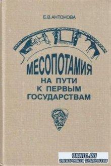 Антонова Е.В. - Месопотамия на пути к первым государствам (1998)