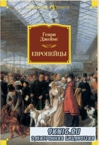 Иностранная литература. Большие книги (35 книг) (2013-2018)