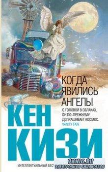 Кен Кизи - Собрание сочинений (11 книг) (1993-2014)