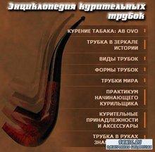 Гаев Дмитрий - Энциклопедия курительных трубок