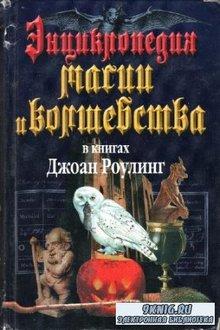 Энциклопедия магии и волшебства в книгах Джоан Роулинг