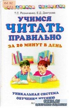 Учимся  читать правильно за 20 минут в день