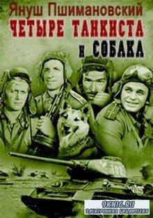 Януш Пшимановский - Четыре танкиста и собака (1985)