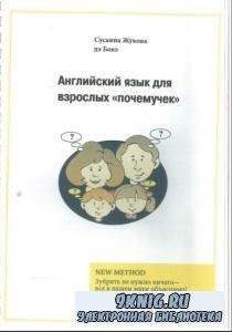 Сусанна Жукова дэ Бовэ - Английский язык для взрослых «почемучек» (2007)