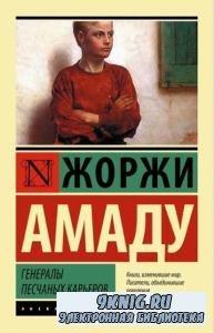Эксклюзивная классика (168 книг) (2014-2018)