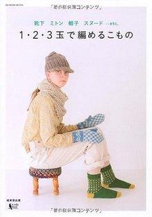 1-2-3 Skeins Komono - 2011 (Seibido mook)
