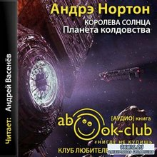 Нортон Андрэ – Планета колдовства (АудиоКнига) читает Васенёв Андрей