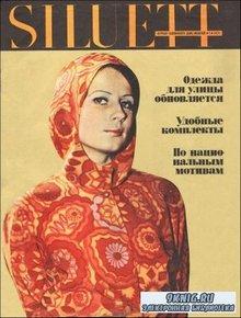 Силуэт №1 1971