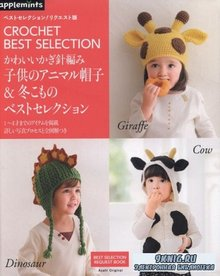 Asahi Original №866 2018 Crochet Best Selection