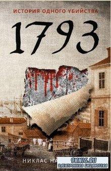 Никлас Натт-о-Даг - 1793. История одного убийства (2018)