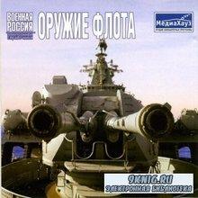 Военная Россия - Оружие Флота