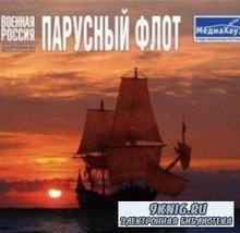Военная Россия - Парусный Флот