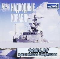 Военная Россия - Надводные Корабли