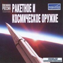 Военная Россия - Ракетное и Космическое Оружие