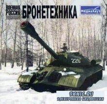 Военная Россия - Бронетехника