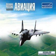 Военная Россия - Авиация